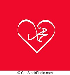 al, mawlid, eps, vector, profeta, cumpleaños, muhammad, traducción, caligrafía, 10, árabe, s, nabi.