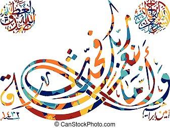 Caligrafía árabe Dios todopoderoso Alá más gentil