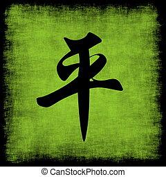 caligrafía, conjunto, paz, chino
