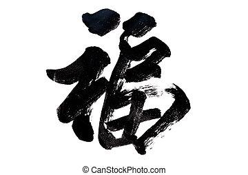 chino, -good, fortuna, caligrafía