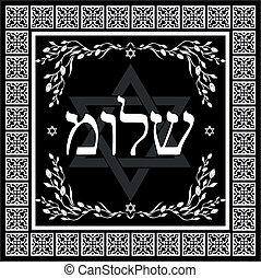 clásico, shalom, -, saludo, judío, diseño, plano de fondo, hebreo