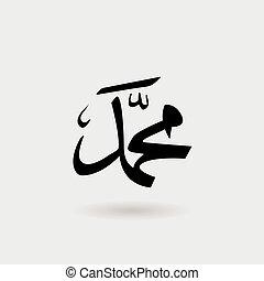 El profeta Mahoma del Islam