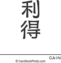 japonés, ganancia, kanji