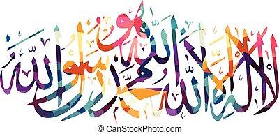 La caligrafía islámica árabe clamigrafiada Dios todopoderoso Alá el tema más gracioso: fe musulmana