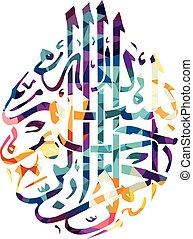 La caligrafía islámica árabe clamigrafiada Dios todopoderoso Alá la más graciosa fe musulmana