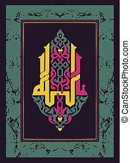 La caligrafía islámica de Basmalah en el nombre de Dios, la más graciosa, la más misericordiosa.