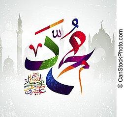 """La caligrafía islámica """"Muhammad"""" que Alá lo bendiga y lo salude"""