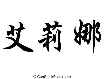 Nombre inglés Erina en caracteres de caligrafía china