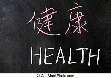 Palabra de salud en chino e inglés