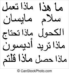 Palabras árabes y frases dos